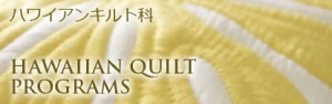 courses_img_hawaiianquilt