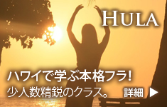 top_course_img_hula