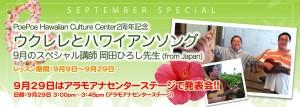 hiroshi-sept2014